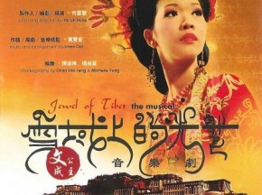 drama-jewel-of-tibet-the-musical-poster-mask9