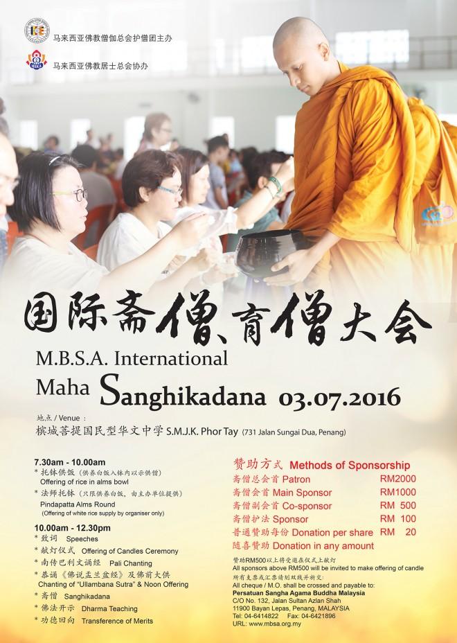 maha poster 2016